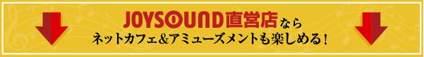 JOYSOUND直営店ならネットカフェ&アミューズメントも楽しめる!