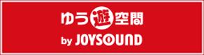 ゆう遊空間 by JOYSOUND