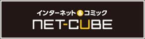 インターネット&コミック NET-CUBE
