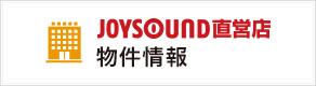 JOYSOUND直営店 アルバイト情報