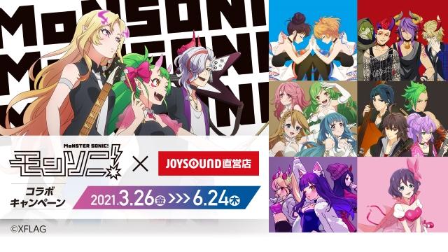 モンソニ!×JOYSOUND直営店コラボキャンペーン